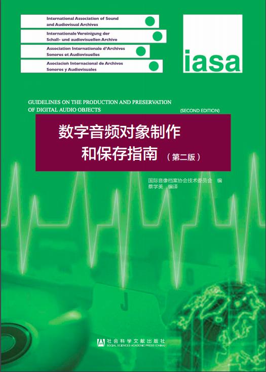 IASA-TC 04 Chinese Translation, Cover